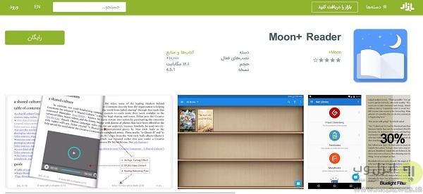 کتاب خوان فارسی اندروید Moon+ Reader