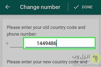 روش عوض کردن شماره تلفن Whatsapp اندروید
