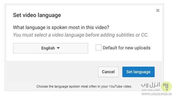 استفاده از YouTube Creator Video برای ایجاد فایل SRT