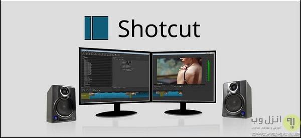دانلود برنامه ویرایش فیلم Shotcut برای کامپیوتر