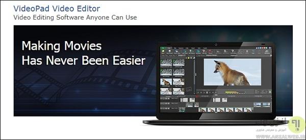 نرم افزار ویرایش ویدیو VideoPad Video Editor