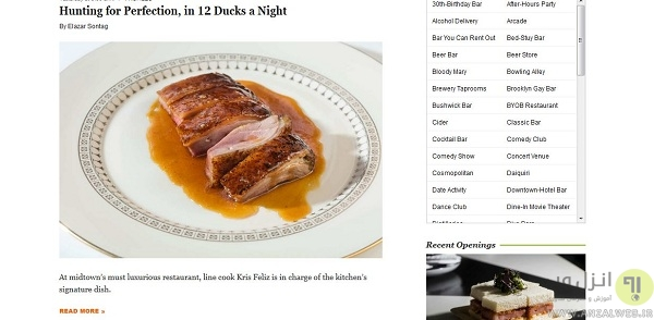 بررسی بهترین رستوران ها در مجله grubstreet