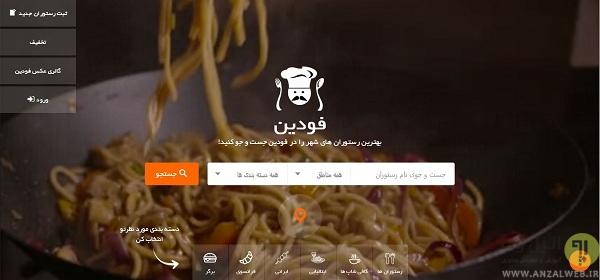لیست رستوران های تهران در سرویس آنلاین فودین