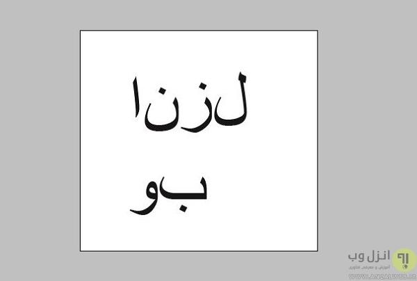 حل مشکل برعکس نوشتن و جدا شدن حروف فارسی در فتوشاپ Photoshop