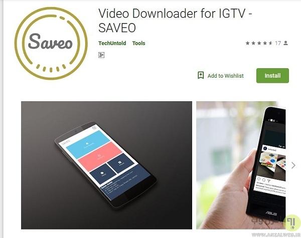 آموزش دانلود ویدئو صفحه IGTV از اینستاگرام اندروید