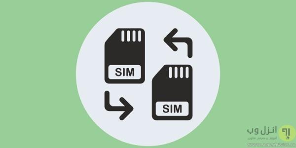 آموزش نحوه تغییر شماره تلفن در واتس اپ اندروید و آیفون اپل