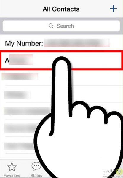 بلاک کردن شماره تلفن مخاطب در واتس اپ