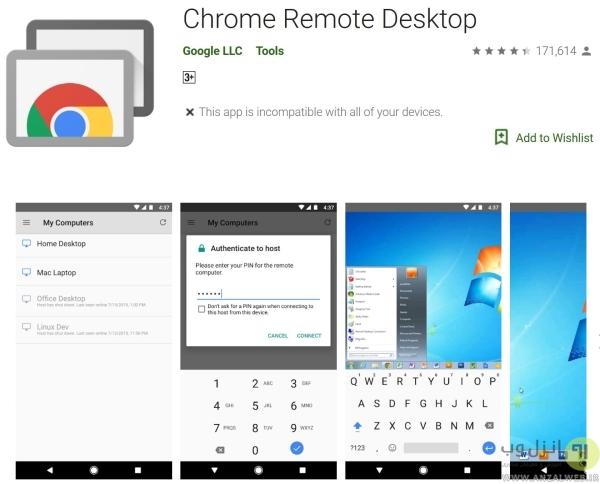 استفاده از خود رایانه شما با Chrome Remote Desktop
