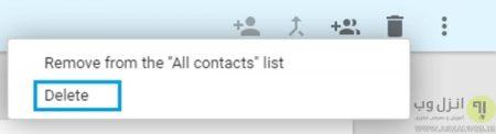 نحوه حذف دسته ای چند مخاطب از واتس اپ در اندروید
