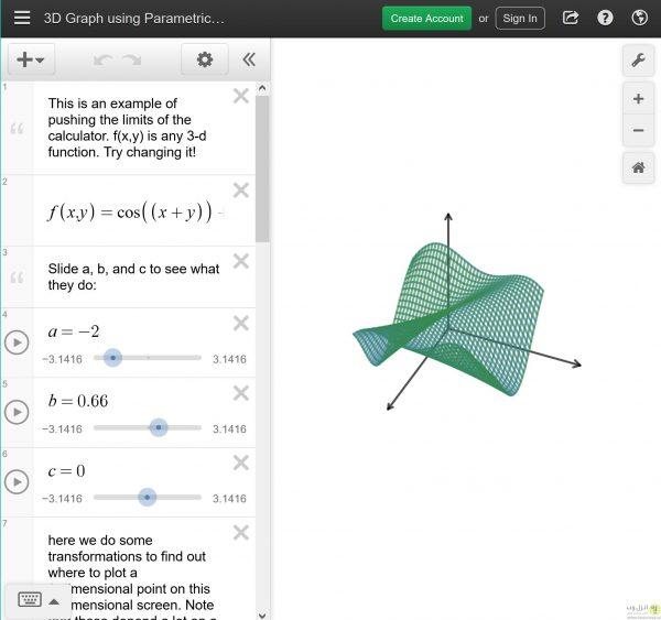 سرویس desmos برای رسم گراف سه بعدی ریاضی