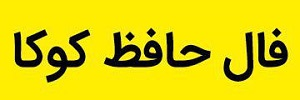 فال حافظ کوکا