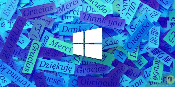 تغییر زبان در ویندوز 10