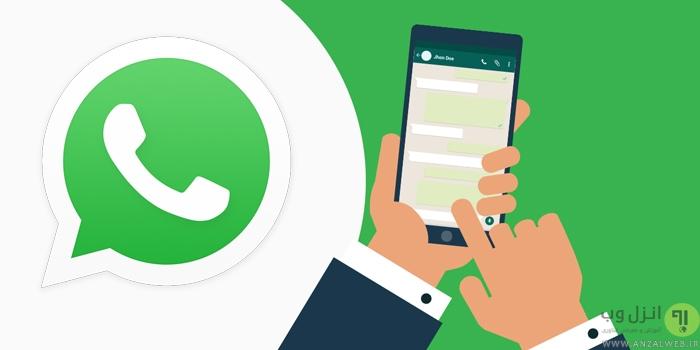 تغییر شماره در واتس اپ Whatsapp
