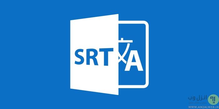 ساخت زیرنویس SRT برای فیلم و ویدیو در کامپیوتر