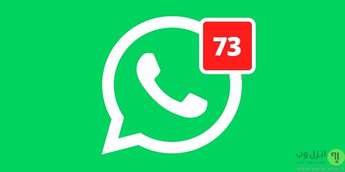پاسخ خودکار پیام های دریافت شده در واتس اپ اندروید