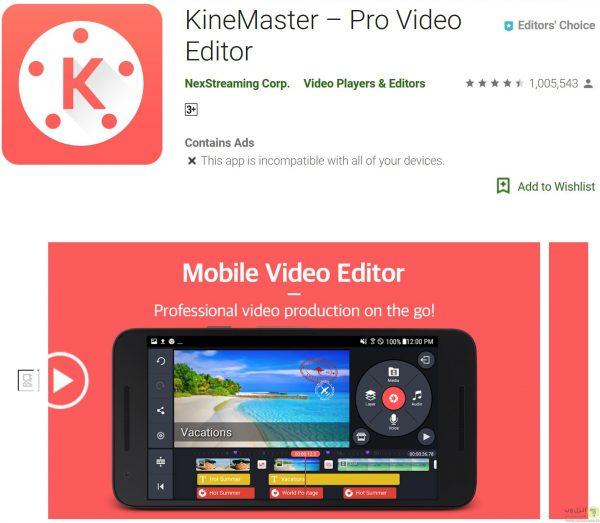 برنامه KineMaster برای ساخت ویدیو با گوشی