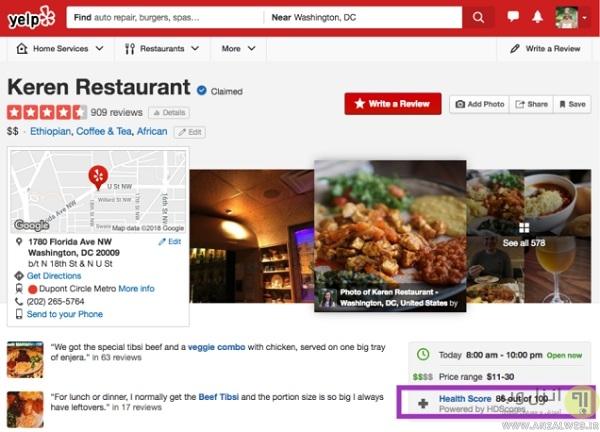 بررسی تمیزی و کیفیت رستوران ها در سایت Yelp