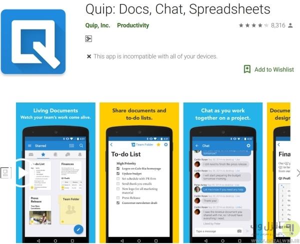برنامه Quip برای خواندن ورد در گوشی اندروید