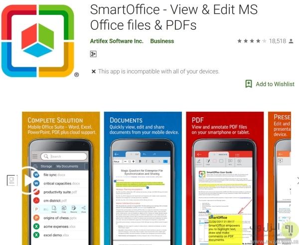 نرم افزار اجرای ورد در اندروید Smart Office 2