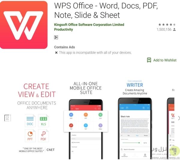 ساخت فایل ورد با WPS Office and PDF