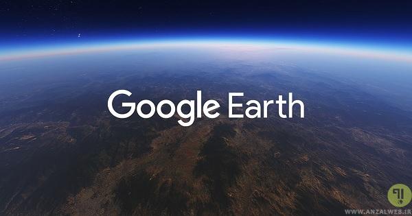 سایت های گوگل ارث آنلاین (Google Earth) بدون نصب و زنده