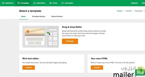 MailerLite - نرم افزار ارسال ایمیل انبوه رایگان