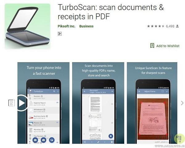 نرم افزار اسکن مدارک TurboScan