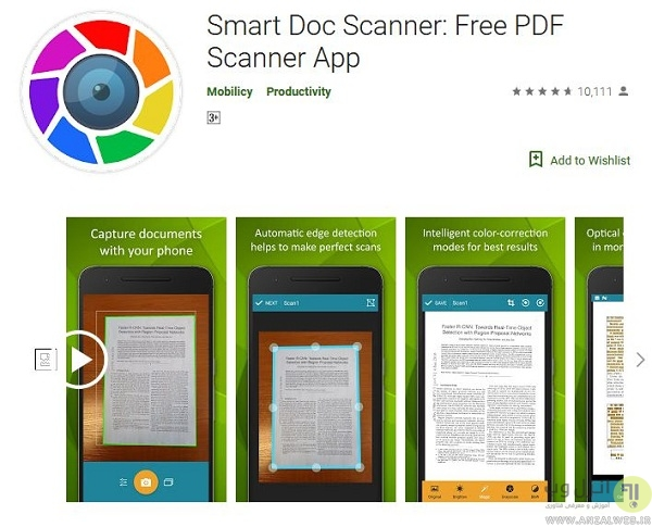 اسکن دسته ای اسناد با برنامه Smart Doc