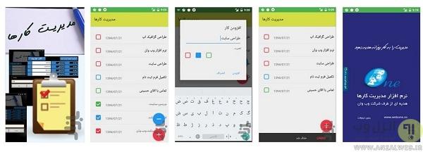 نرم افزار مدیریت کارهای روزانه فارسی اندروید