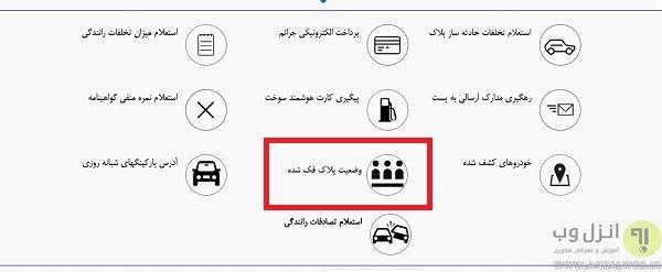 استعلام وضعیت پلاک فک شده خودرو با کدملی