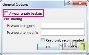 ذخیره خودکار یک فایل کپی بکاپ اکسل