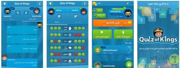 بازی فکری و آنلاین Quiz of kings