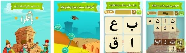 بازی ایرانی و فکری باقلوا