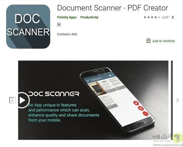 Document Scanner - قوی ترین نرم افزار اسکن اسناد و تصاویر
