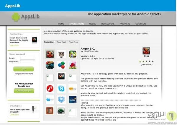 AppsLib یک برنامه جایگزین گوگل پلی استور