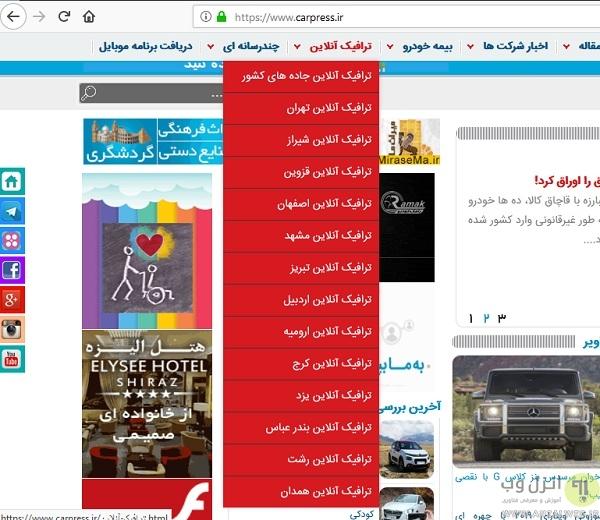 مشاهده ترافیک آنلاین جاده های کشور، ترافیک آنلاین تهران، شیراز، قزوین در سایت خودرو پرس