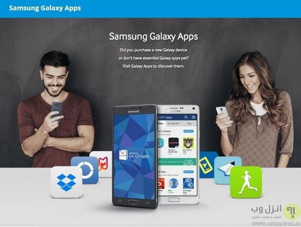 Galaxy Apps <font color='#ff0000'>بهترین</font> <font color='#ff0000'>مارکت</font> اندروید رایگان