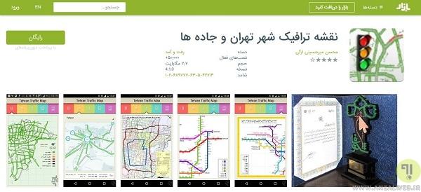 نقشه ترافیک تهران اندروید