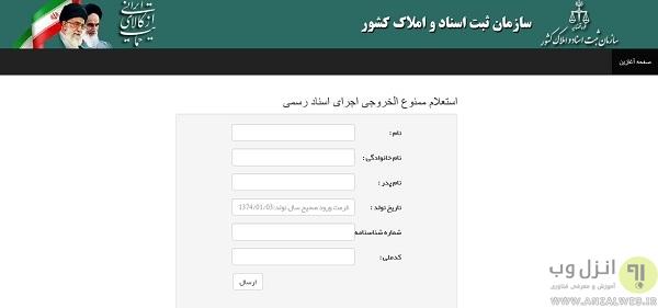 آموزش کامل استعلام ممنوع الخروجی گذرنامه افراد به صورت آنلاین انزل وب