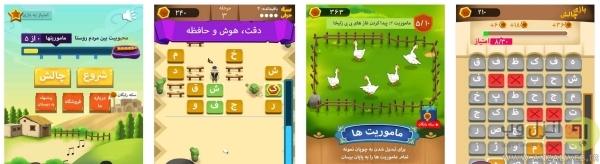 بازی ایرانی چوپان