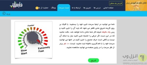 وبسایت فارسی تایپ برای گرفتن تست سرعت تایپ فارسی