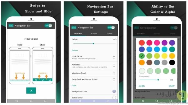 ساخت نوار دکمه هوم با برنامه Navigation Bar