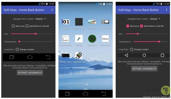 دانلود برنامه Soft Keys برای ایجاد کلید شناور هوم