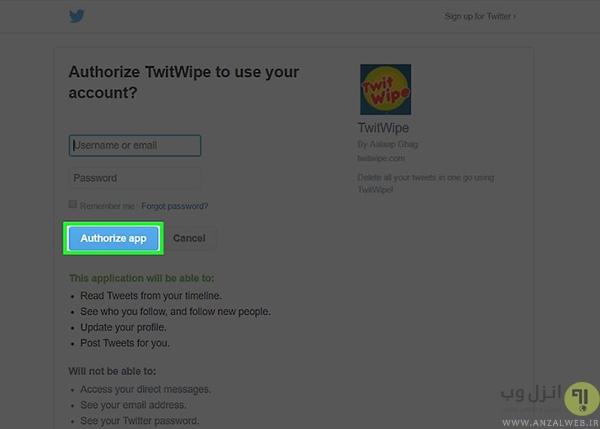 استفاده از ابزار آنلاین TwitWipe برای حذف همه توییت های توییتر