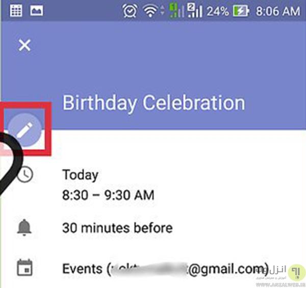 استفاده از تقویم گوگل روی گوشی