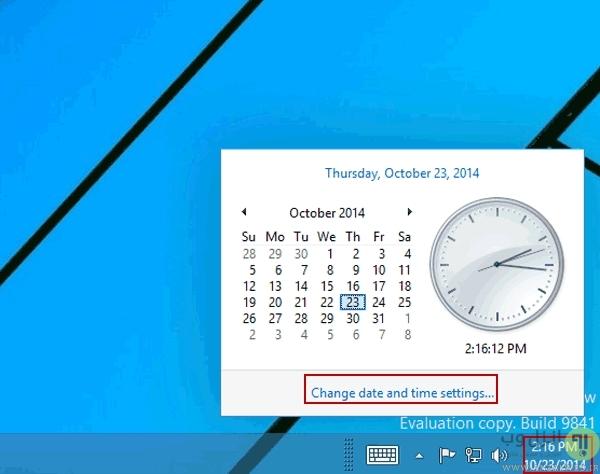 تغییر و تنظیم تاریخ ویندوز 7