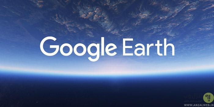 گوگل ارث آنلاین و بدون نیاز به نصب