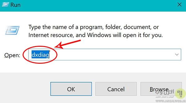 چک کردن کامپیوتر با دستور DxDiag