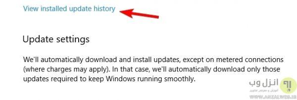 حذف کردن به روزرسانی های جدید ویندوز