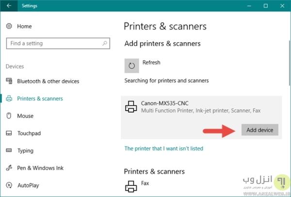 نحوه نصب چاپگر در ویندوز 10